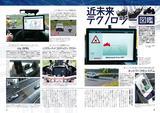 画像7: スクープ! ライテク! NEWモデルインプレに外国車オールアルバム2017!!