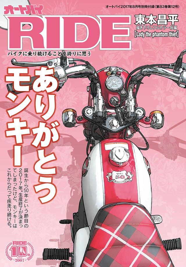 画像: 新生【RIDE】第21号、6月30日(金曜日)発売!!!