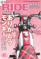 画像: 新生【RIDE】第21号、6月30日(金曜日)発売!!! - オートバイ & RIDE