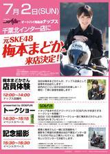 画像: 7月2日(日)ナップス千葉北インター店で!!