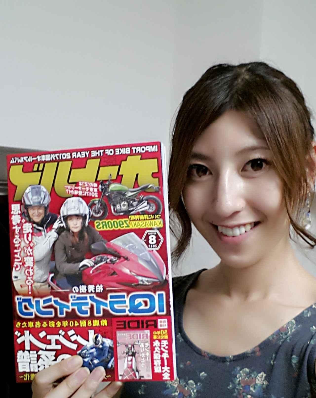 画像: 月刊オートバイ8月号&RIDE見てねー!!