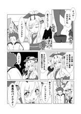 画像2: 「門出の時」 4ページ漫画編:SUZUKI GSX400S カタナ