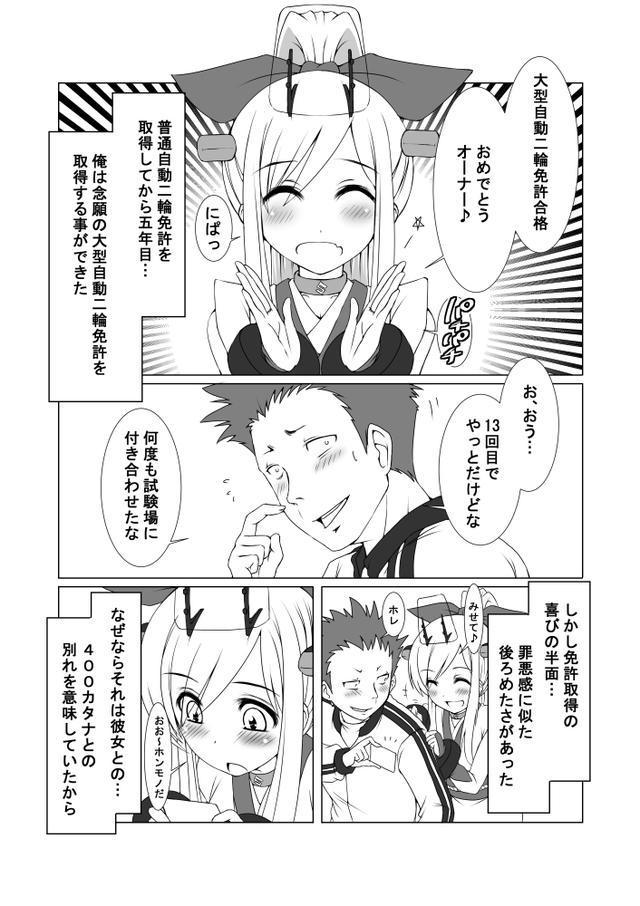 画像1: 「門出の時」 4ページ漫画編:SUZUKI GSX400S カタナ