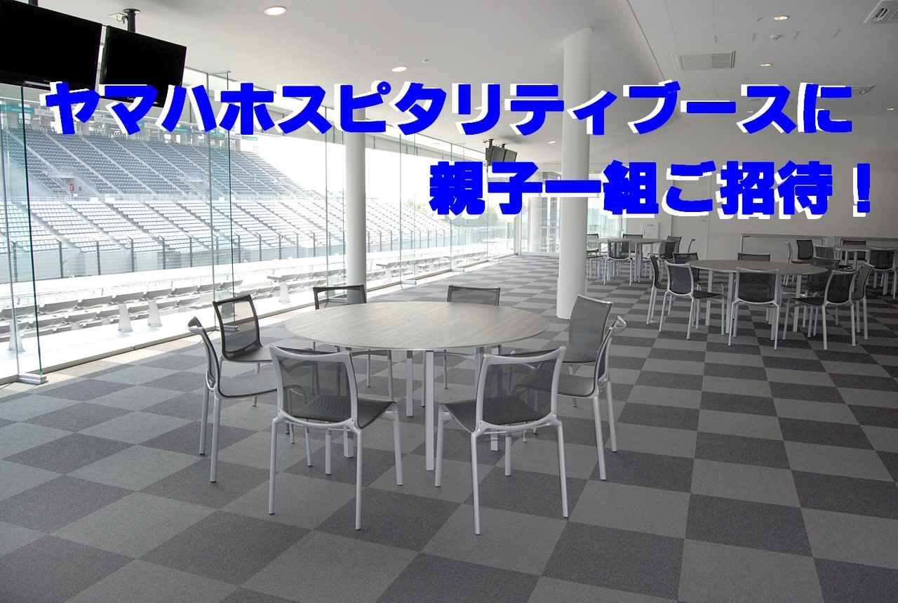 画像1: 極楽観戦チケットを親子ペアひと組ご招待!