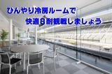 画像2: 極楽観戦チケットを親子ペアひと組ご招待!