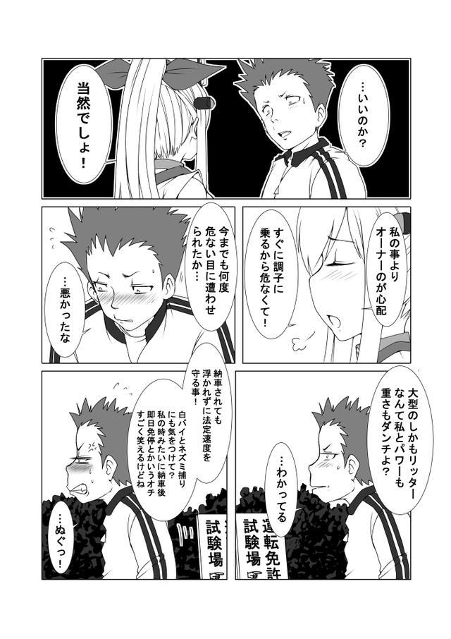 画像3: 「門出の時」 4ページ漫画編:SUZUKI GSX400S カタナ