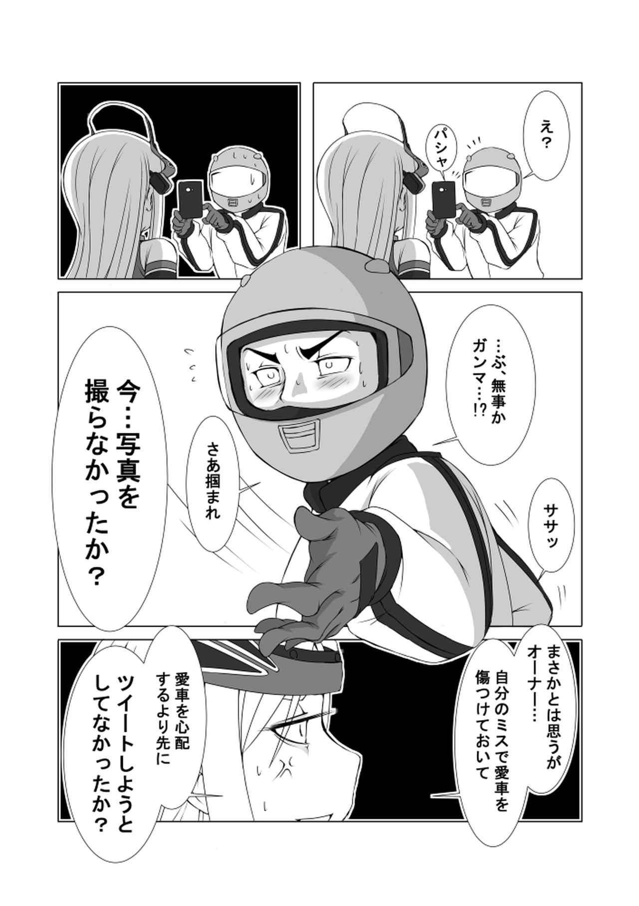 画像3: 「Tweet Rider」 第7輪:SUZUKI RG250Γ Walter Wolf