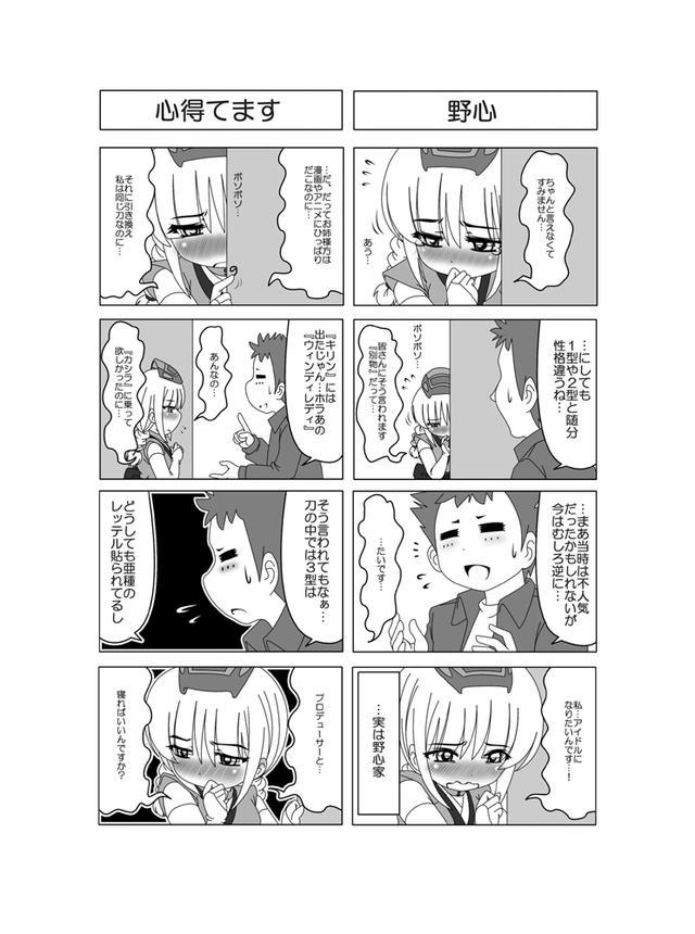 画像2: 「アイドルマスター」 第8輪:SUZUKI GSX750S KATANA III
