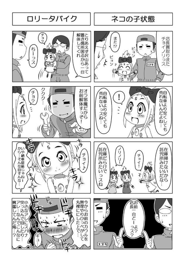画像1: 「へるた〜すけるた〜」 第9輪:SUZUKI チョイノリ