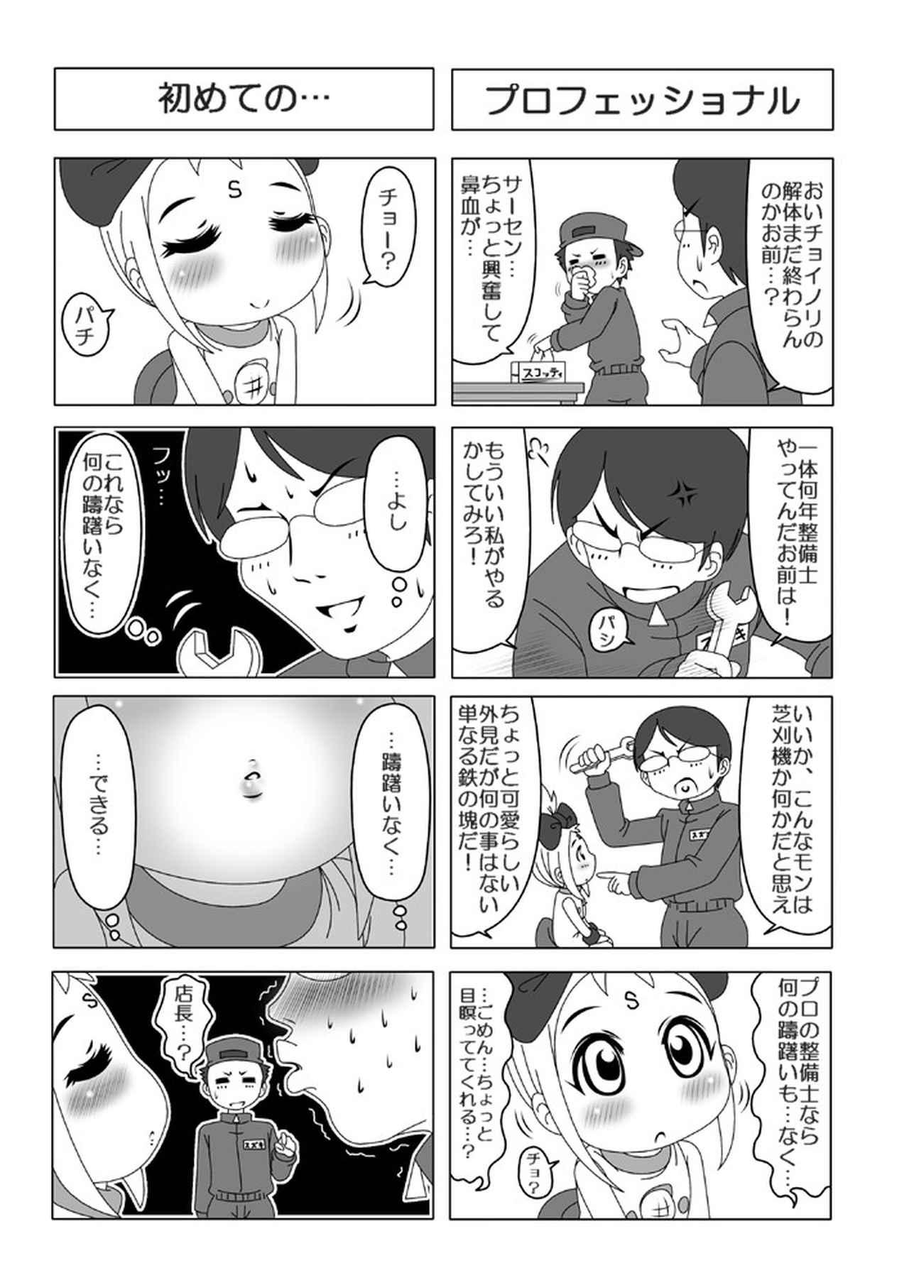 画像2: 「へるた〜すけるた〜」 第9輪:SUZUKI チョイノリ
