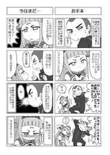 画像3: 「俺のギャグは笑えない」 第13輪:SUZUKI GAG