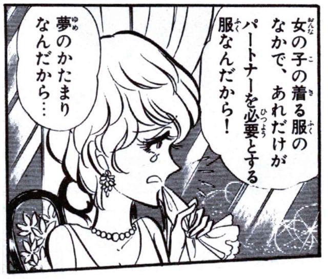 画像: エグゼクティブウーマンにもかかわらず、未だ少女の夢を抱き続けるという、かわいらしさも緋沙子の魅力のひとつ。©️新谷かおる