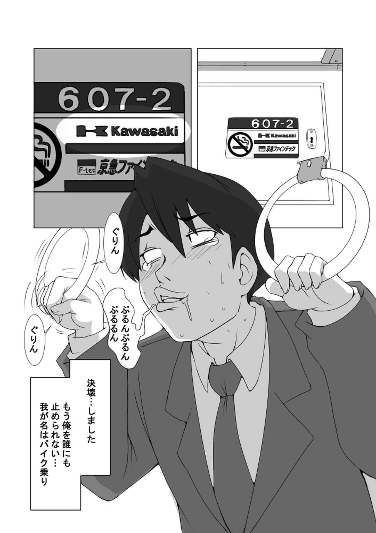 画像: 東本先生へのリスペクトを込めて。