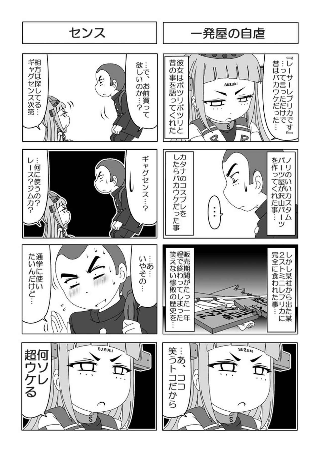 画像2: 「俺のギャグは笑えない」 第13輪:SUZUKI GAG