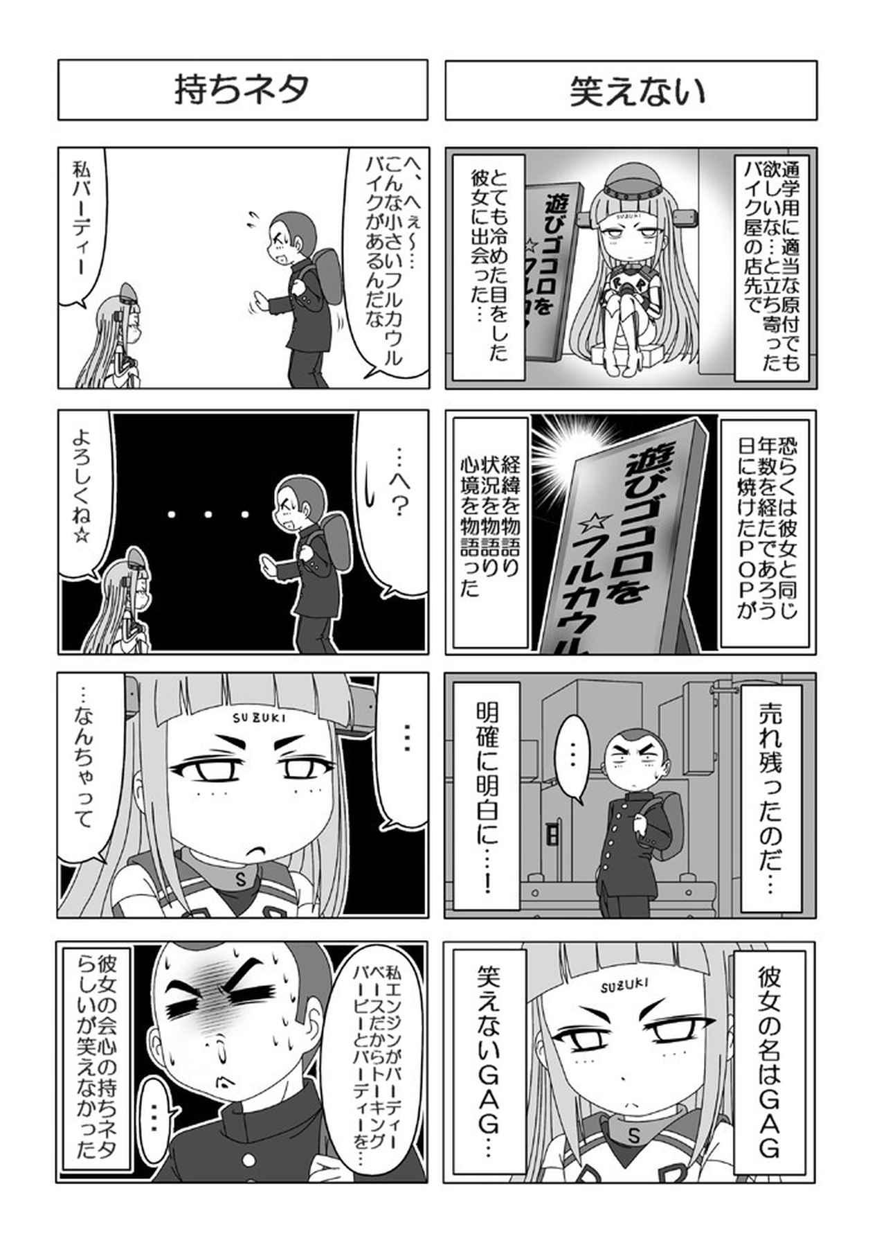 画像1: 「俺のギャグは笑えない」 第13輪:SUZUKI GAG