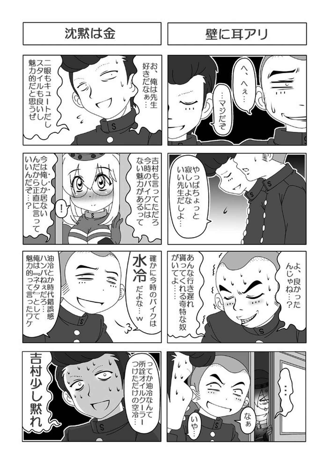 画像: 「油冷先生❤」 第18輪:SUZUKI GSX-R750