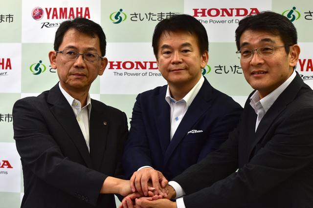 画像: 左からヤマハ発動機・渡部克明MC事業本部長、清水勇人さいたま市長、本田技研・安部典明二輪事業本部長。