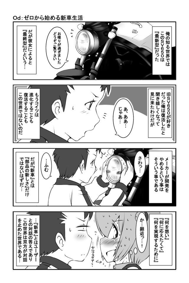画像2: 「ゼロから始める新車生活」 SUZUKI SV650