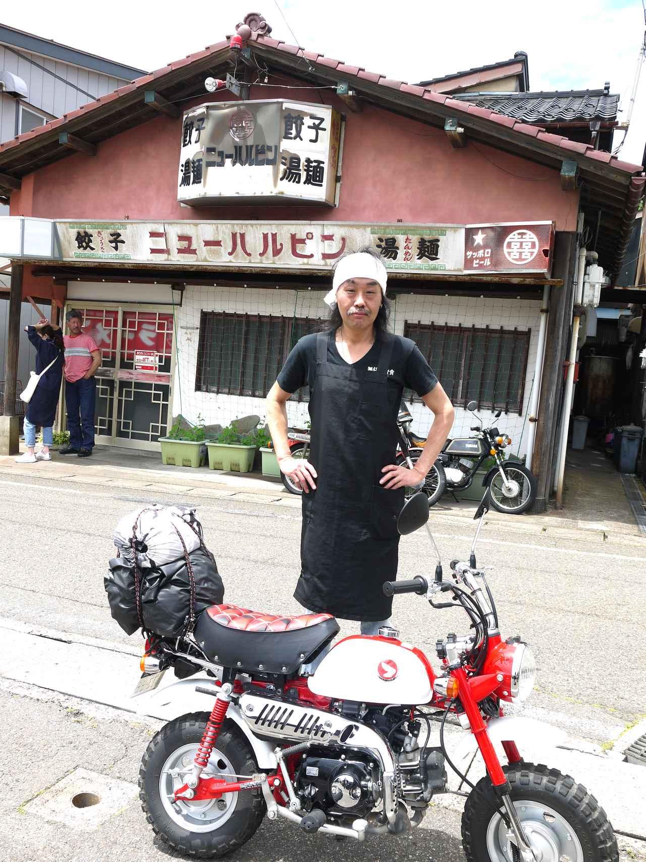 画像: 1週間で1300Km! オートバイと一週間生活『HONDA Monkey編』4日目