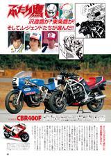 画像1: 名作『ふたり鷹』をフィーチャー! 伝説のマシン&レーサーも大量掲載!!
