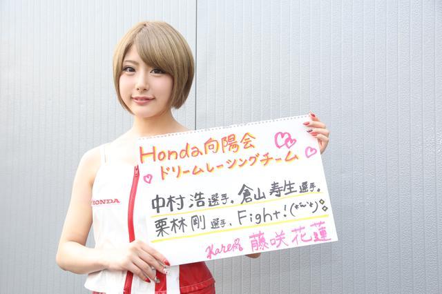 画像6: レースクイーンは藤咲花蓮さん!