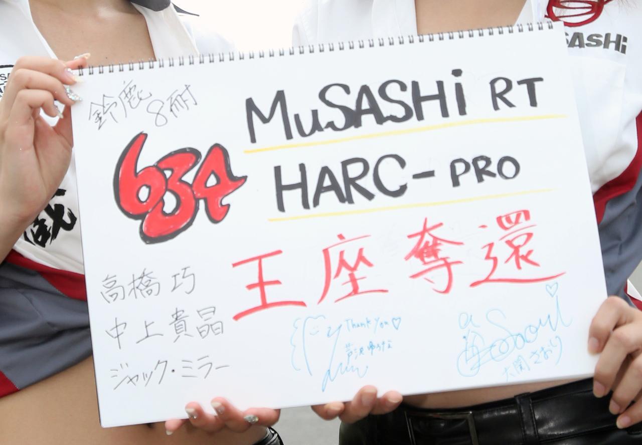 画像1: <8耐RQ特集 2017>#634 MuSASHi RT HARC-PRO.Honda