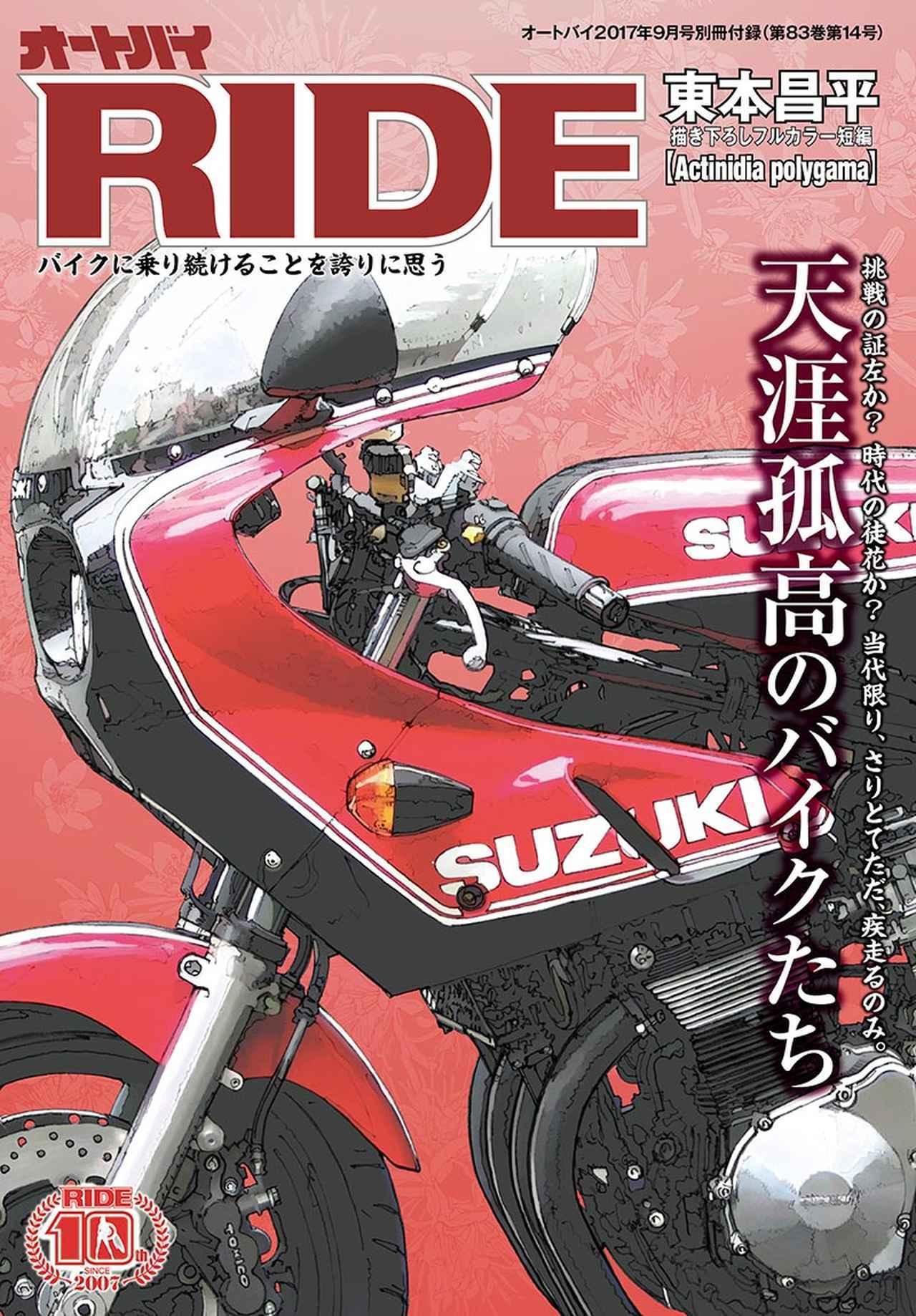 画像: 別冊付録のRIDEは「天涯孤高のバイクたち」