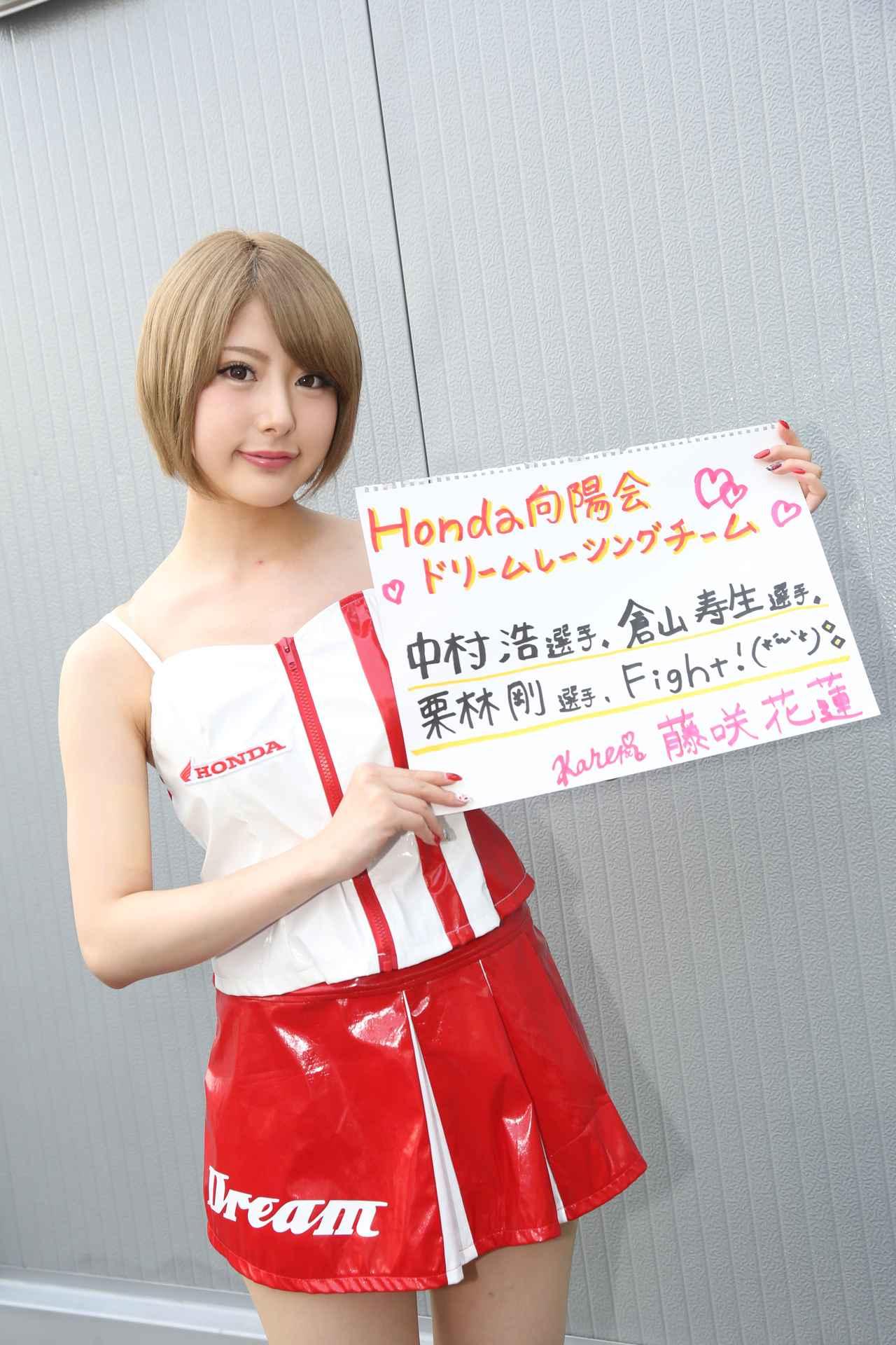 画像1: レースクイーンは藤咲花蓮さん!
