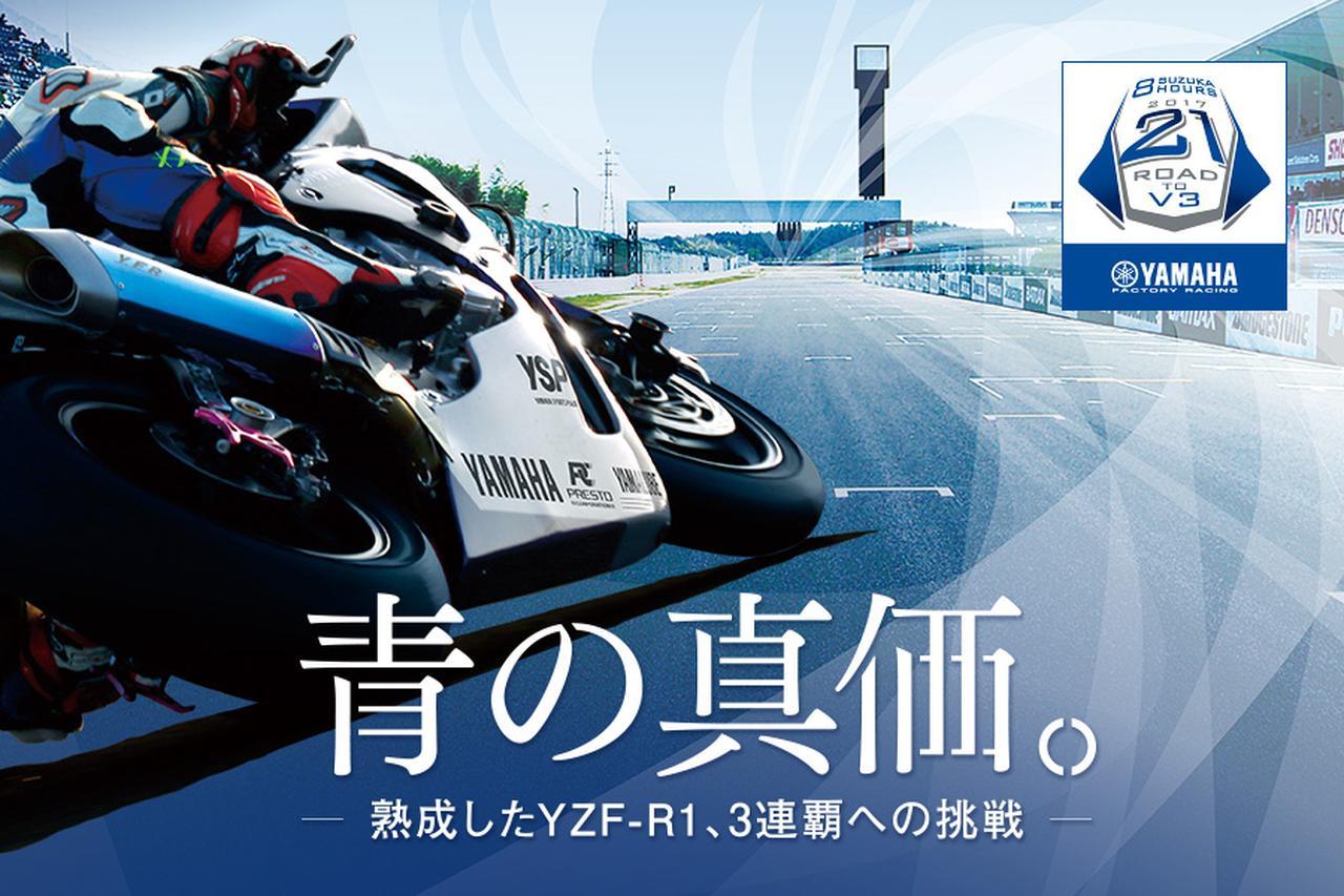 画像: 鈴鹿8耐スペシャルサイト   ヤマハ発動機株式会社