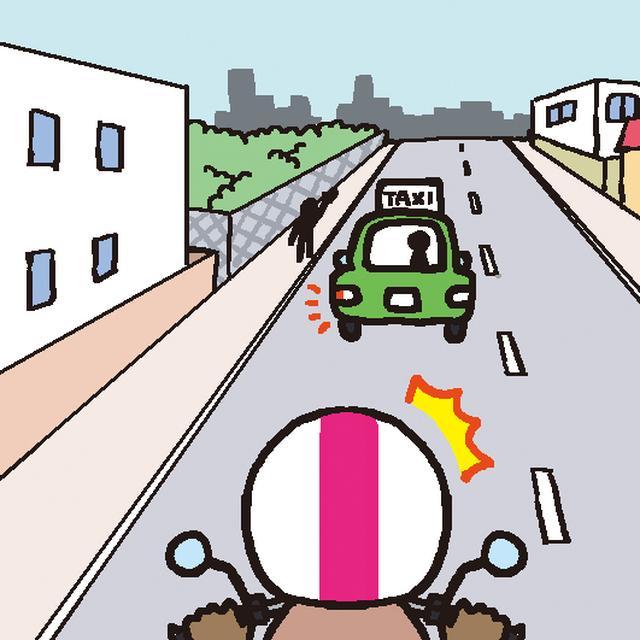 画像: ①タクシーの後方は危険がいっぱい!