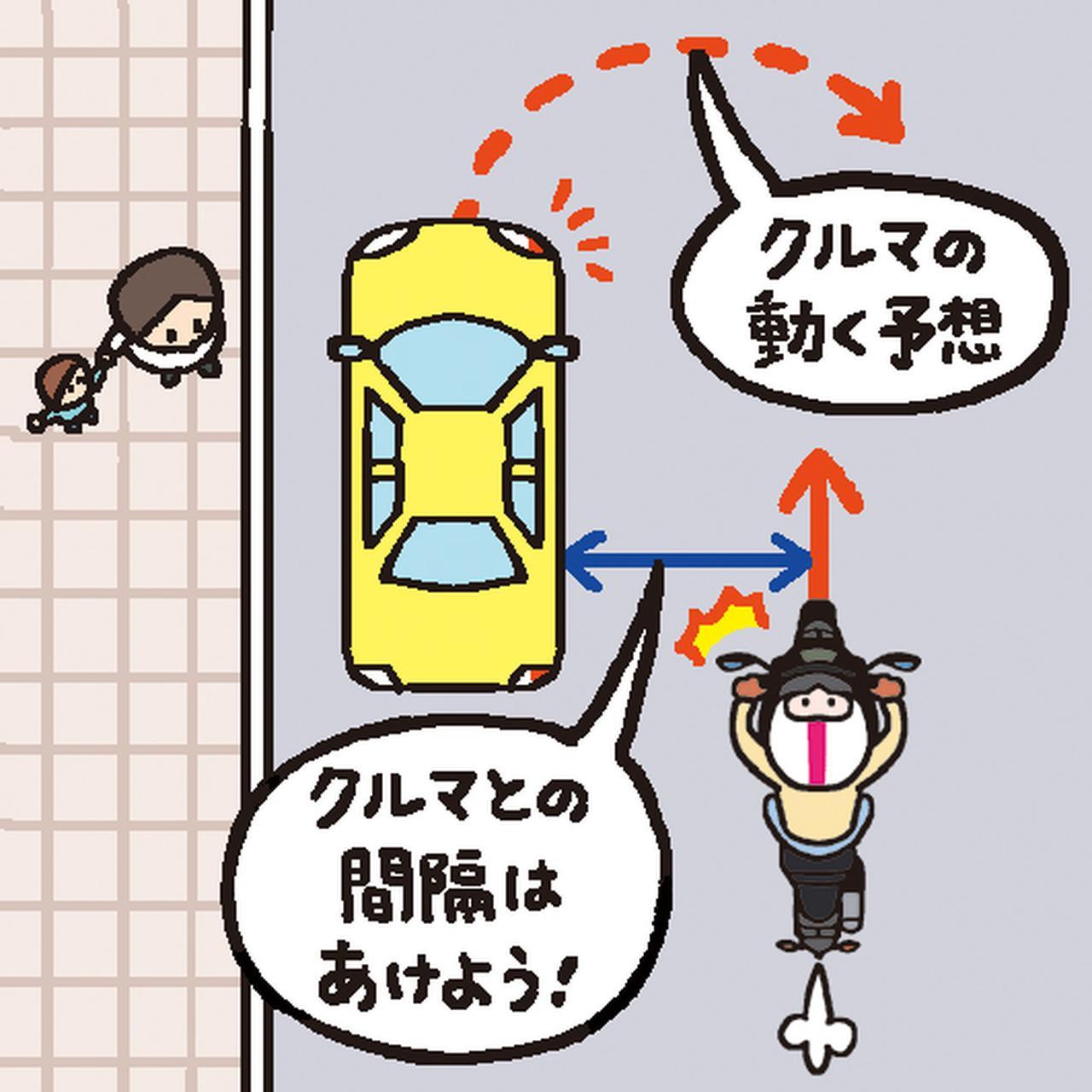 画像: ②車の急発進には要注意!