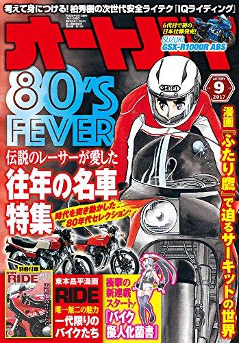 画像: オートバイ 2017年9月号 [雑誌] | オートバイ編集部 |本 | 通販 | Amazon