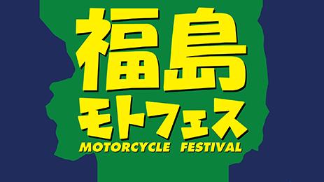画像: ライダーの心を一つに 東北・福島復興支援イベント 福島モトフェス(8月5-6日)