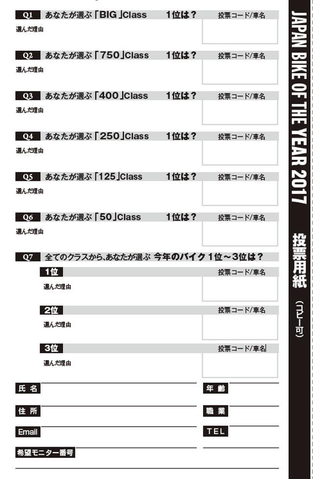 画像2: トリシティ155が当たるかもしれない! JAPAN BIKE OF THE YEAR 2017の投票は8月10日まで!