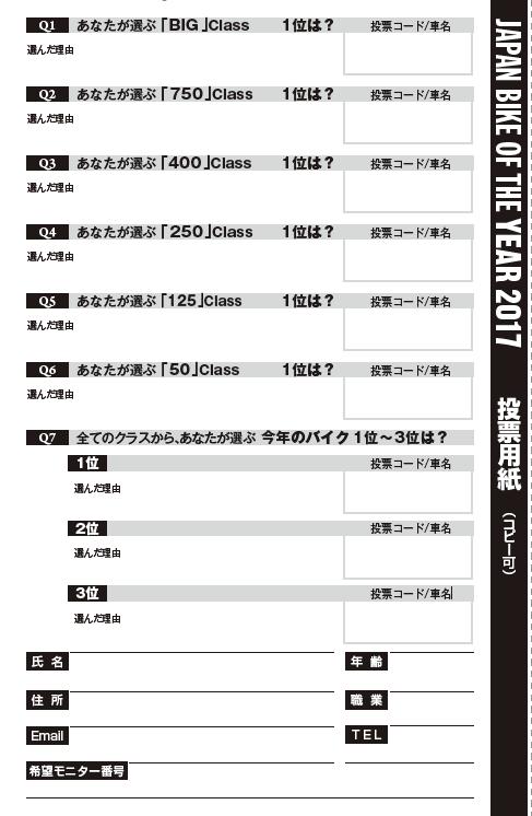 画像2: GSX250Rが当たるかもしれない! JAPAN BIKE OF THE YEAR 2017の投票は8月10日まで!