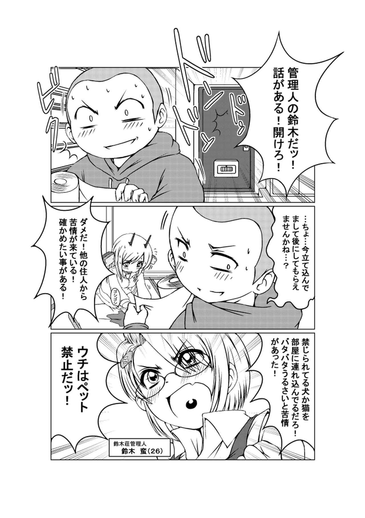 画像: 管理人さんも鈴木か…。でもタイプです ❤