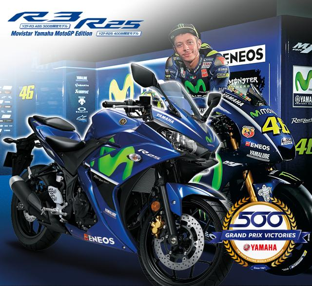 画像: YZF-R3/YZF-R25 Movistar Yamaha MotoGP Edition - バイク・スクーター|ヤマハ発動機株式会社
