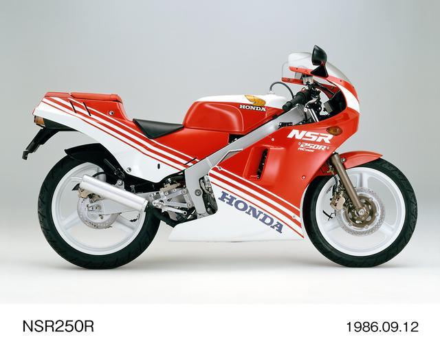 画像: NSR250R (MC16) 1983年のスズキRG 250Γ、1985年のヤマハTZR 250により、販売面で大きく水をあけられてしまうホンダ。1985年から市販レーサーRS 250 Rの販売を開始し、その1987年モデルと同時進行で一般市販車の開発を進める手法を導入する。基本設計をHRCが行い、ホンダがアレンジをしたレーサーレプリカ、それがNSR 250 Rだ。1986年に発売され、年間販売台数は計画の1万5000台を大きく上回った。当時新車価格55万9000円。