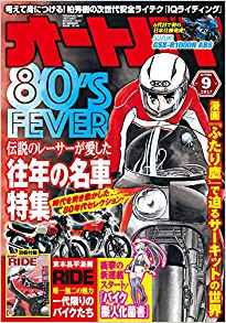 画像: オートバイ 2017年9月号 [雑誌]   オートバイ編集部  本   通販   Amazon