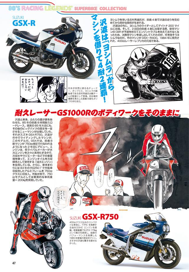 画像3: 名作『ふたり鷹』をフィーチャー! 伝説のマシン&レーサーも大量掲載!!