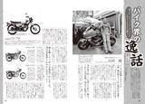 画像7: 名作『ふたり鷹』をフィーチャー! 伝説のマシン&レーサーも大量掲載!!