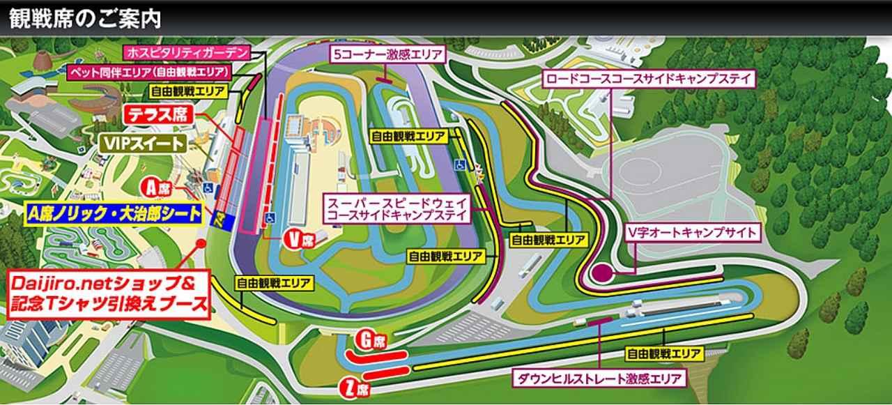 画像2: <日本GP> Norick&Daijiroシート発売中! ~ついでにライダー誕生の瞬間、目撃してきました
