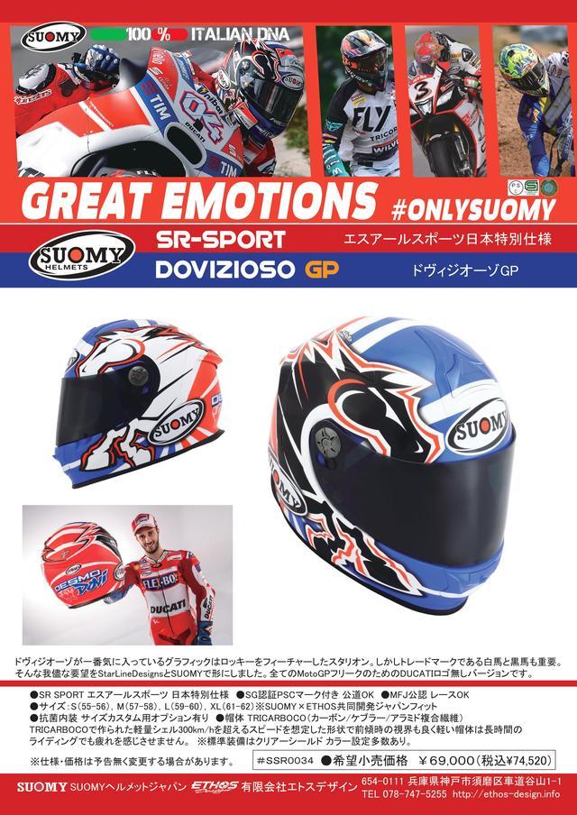 画像: SR-SPORT ドヴィジオーゾGP 希望小売価格69,000円(+税) 世界中のMotoGPフリークに向けたバイクブランド無しのバージョン