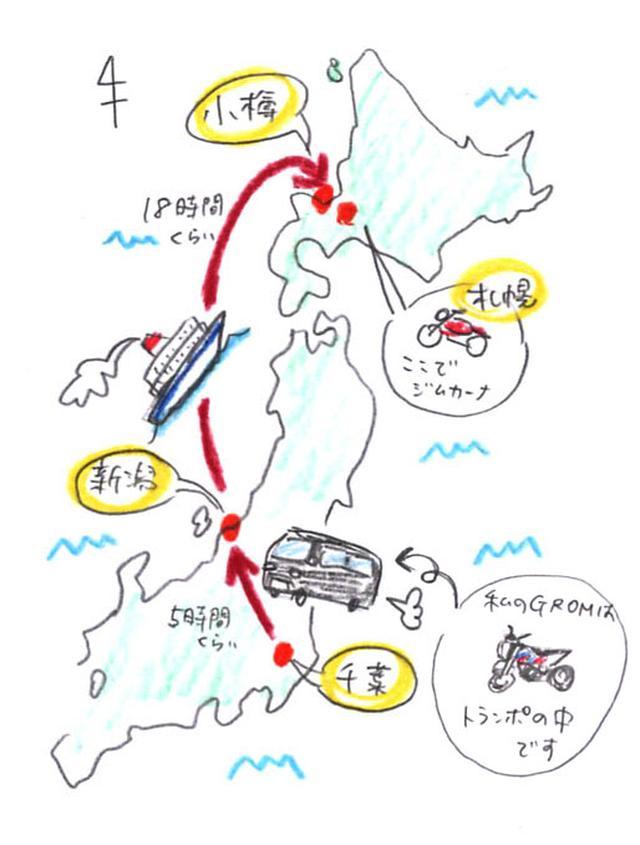 画像: こんな感じで新潟からフェリーに乗って小樽へ。それからジムカーナのため札幌へ行きます。