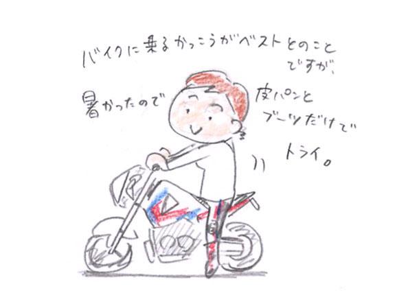 画像: あまりに暑かったので、ヘルメットを被らなかったりですみません。