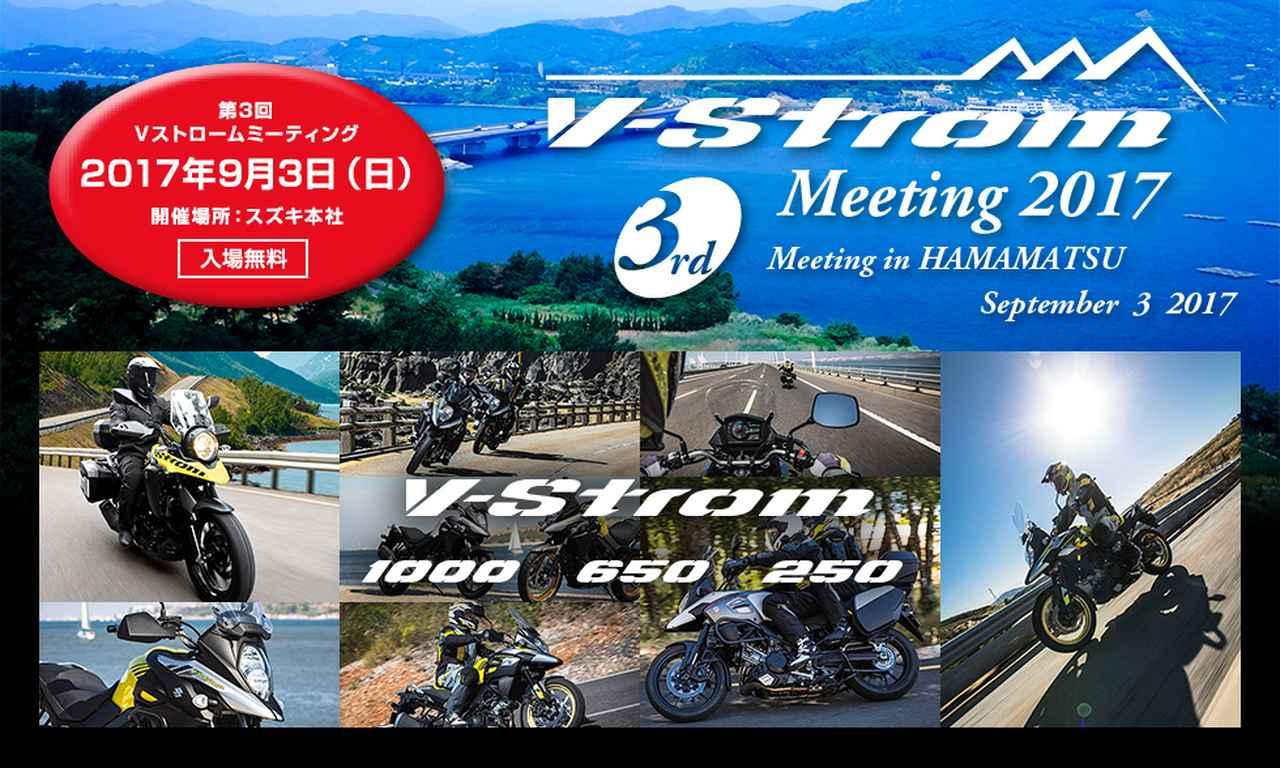 画像1: 今年も「Vストロームミーティング」をスズキ本社で開催