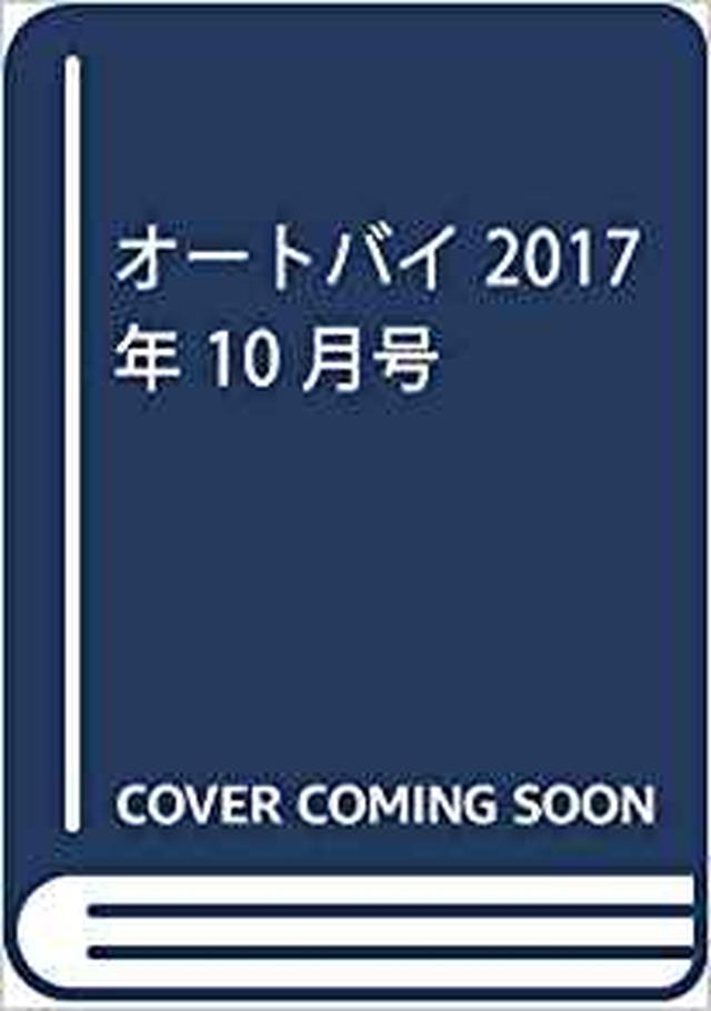 画像: オートバイ 2017年 10 月号 [雑誌] | |本 | 通販 | Amazon