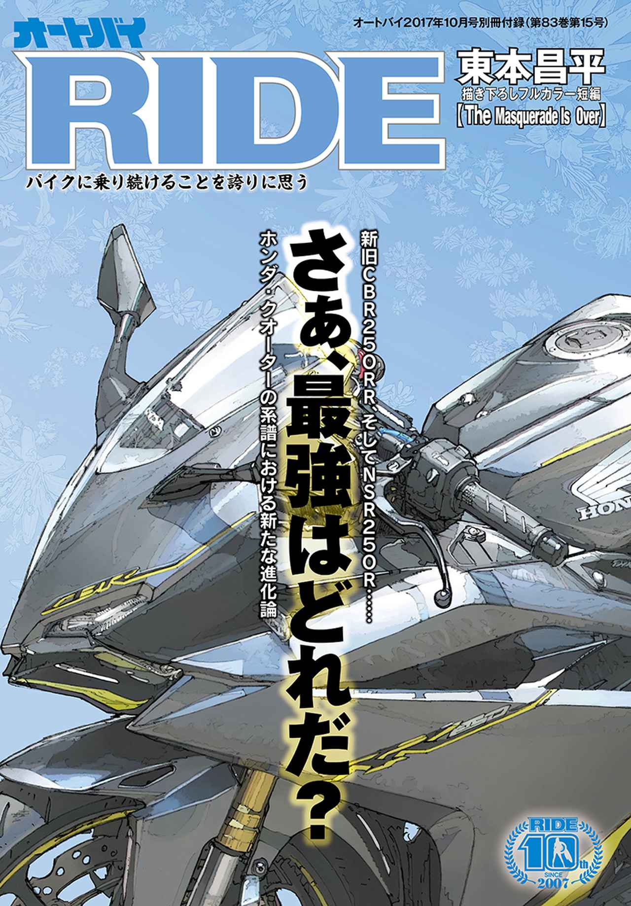 画像: 新生【RIDE】第23号、9月1日(金曜日)発売!!!