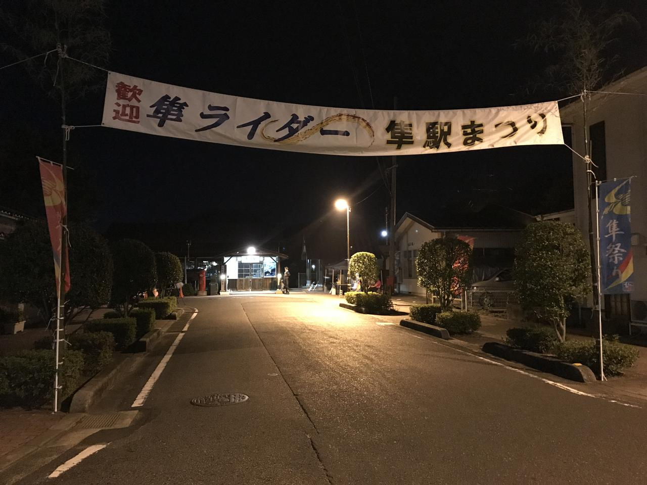 画像1: 遅ればせながら…「第9回隼駅まつり」に行ってきました!(斎藤のん)