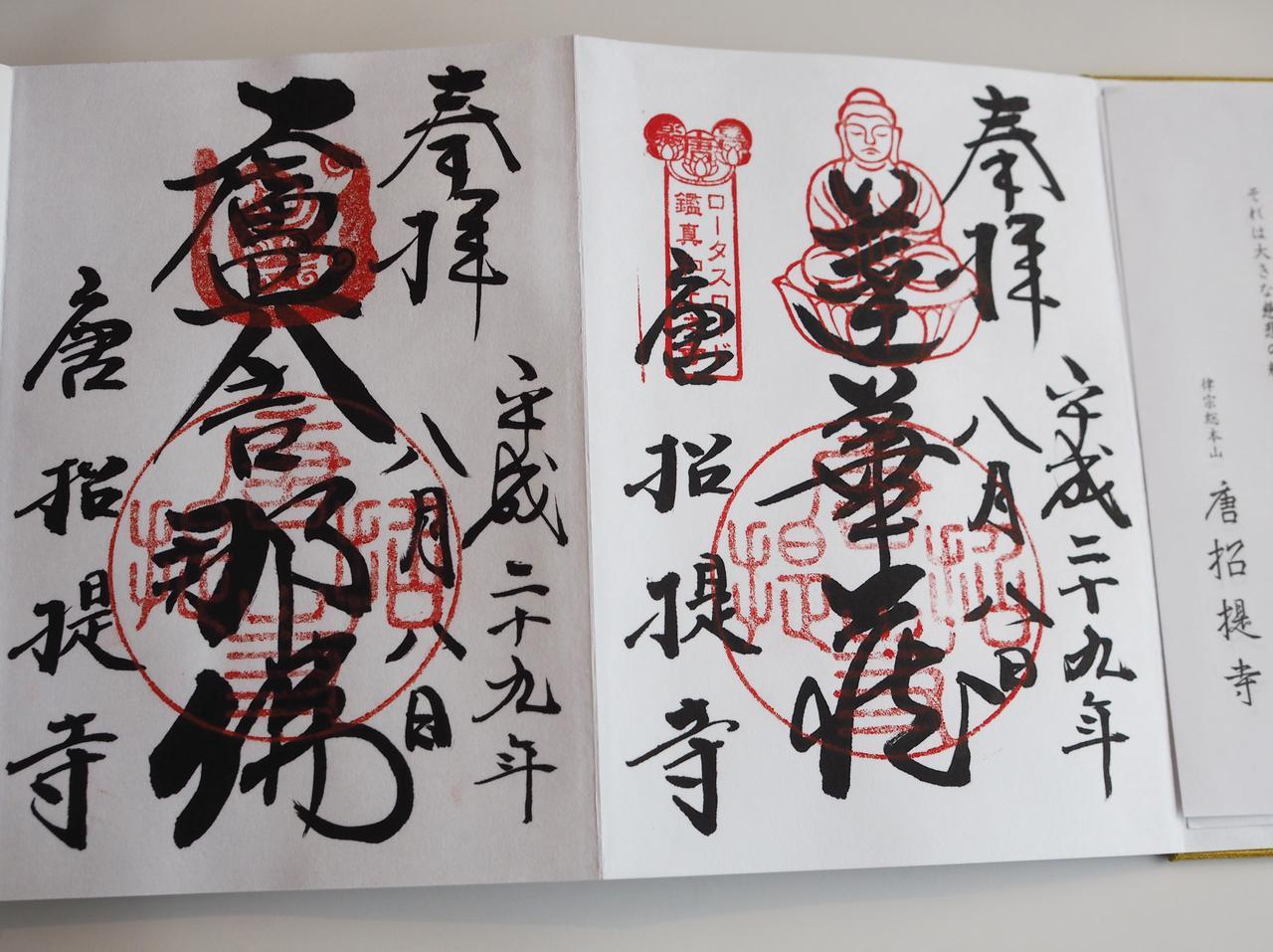 画像1: 右側が特別ご朱印、左側が通常ご朱印です。